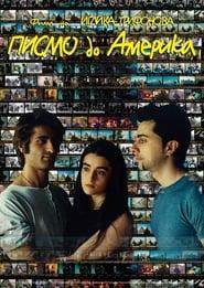 Писмо до Америка (2001)