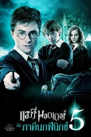 Harry Potter and the Order of the Phoenix (2007) ภาคีนกฟีนิกซ์