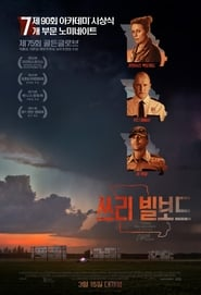 쓰리 빌보드 (2017) Three Billboards Outside Ebbing, Missouri