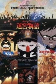 Meikyû Monogatari (1989)