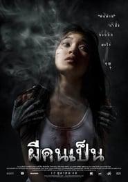 The Victim – Ins Dunkel des Jenseits (2006)