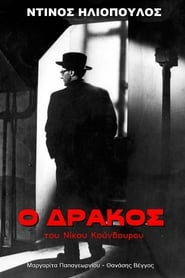 The Ogre of Athens – Ο Δράκος