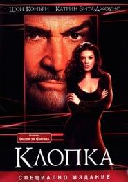 Клопка (1999)