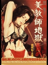 Poster Beautiful Teacher in Torture Hell 1985
