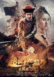 Super Eunuch 2: Golden Right Hand (2016)