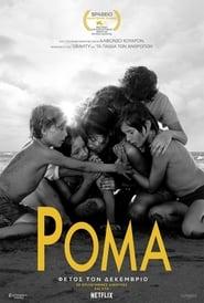 Roma – Ρόμα (2018) online ελληνικοί υπότιτλοι