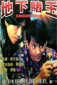 地下賭王 1994