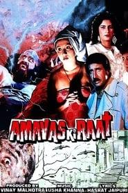 Amavas Ki Raat (1990)