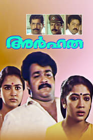 Arhatha (1990)