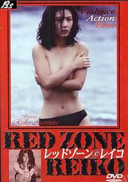 レッドゾーン・レイコ 1998