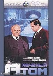 Affiche de Film Mechenyy Atom