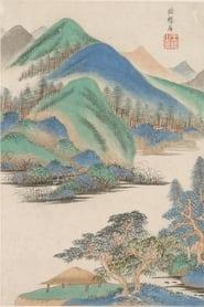 After Yang (2021)