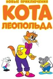 Новые приключения кота Леопольда 2016