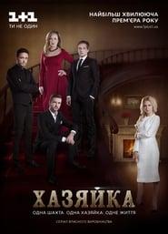 Хазяйка 2016