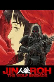 Jin-Roh – Die Wolfsbrigade (1999)