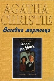 Детективы Агаты Кристи: Загадка мертвеца