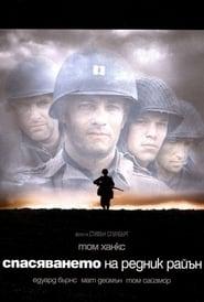 Спасяването на редник Райън (1998)