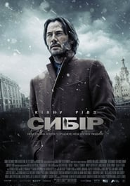 Сибір