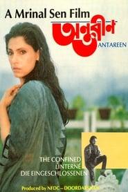 অন্তরীণ 1993