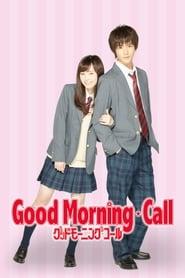 Good Morning Call poster