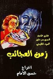 Zaman El Aja'eb 1970