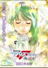 Gekijou Tanpen Macross Frontier: Toki no Meikyuu (2021)