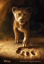 The Lion King / Цар Лъв (2019)