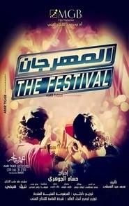 المهرجان 2014