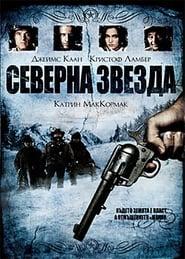 Северна звезда (1996)