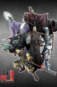 Poster Romance of the Three Kingdoms 2009