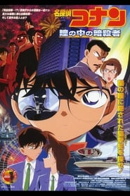 Detective Conan: Captured in Her Eyes – 瞳孔中的暗杀者(2000)