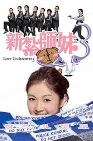Love Undercover 3 (2006)