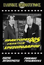 Δες το Πράκτορες 005 εναντίον χρυσοπόδαρου (1965) online με ελληνικούς υπότιτλους