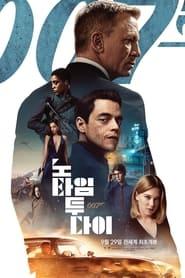 007 노 타임 투 다이