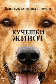 Кучешки живот (2017)