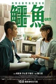 Grit (2021)