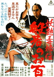 Legends of the Poisonous Seductress: Vol. 1: Female Demon Ohyaku (1968)