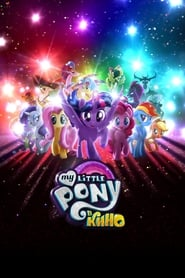 My Little Pony � ���� (2017)
