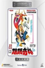 阴阳奇兵 1986