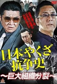 日本ヤクザ抗争史 2014