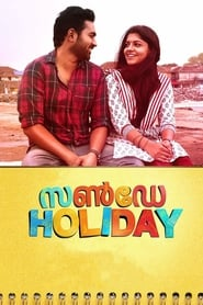 Sunday Holiday (2017)