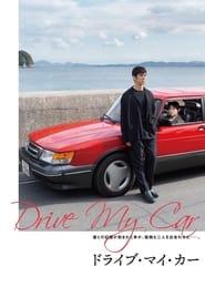 مترجم أونلاين و تحميل Drive My Car 2021 مشاهدة فيلم