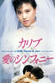 カリブ・愛のシンフォニー   1985