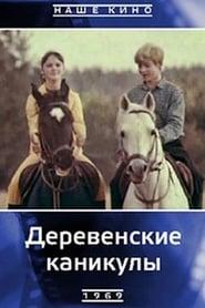 Деревенские каникулы 1969