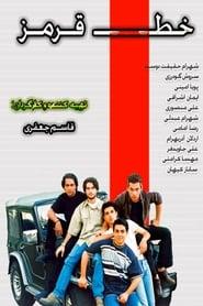 خط قرمز 2001