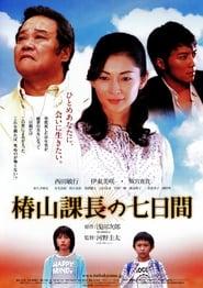 椿山課長の七日間 (2006) Zalukaj Online Cały Film Lektor PL CDA