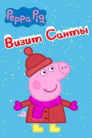 Peppa Pig: Santa's Visit