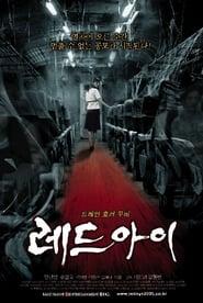 레드 아이 (2005)