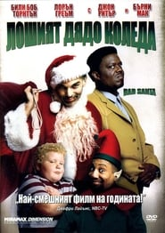 Лошият Дядо Коледа (2003)