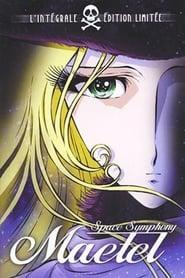 宇宙交響詩メーテル ~銀河鉄道999外伝~ 2004
